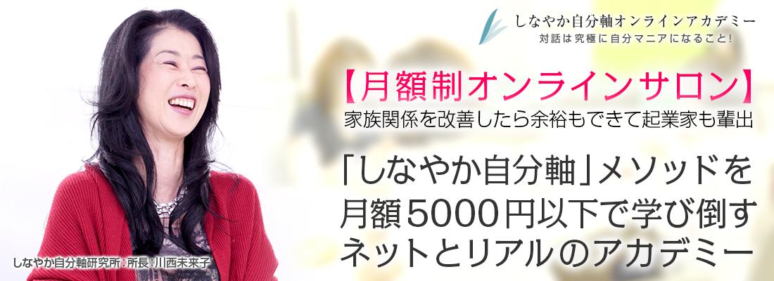「しなやか自分軸」メソッドを月額5000円以下で学び倒すネットとリアルのアカデミー