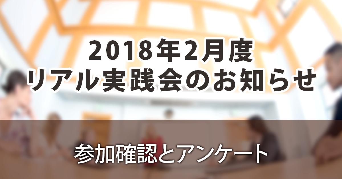 2018年2月度リアル実践会のお知らせ|しなやか自分軸研究所