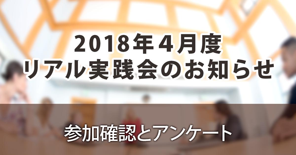 2018年4月しなやか自分軸リアル実践会のお知らせ