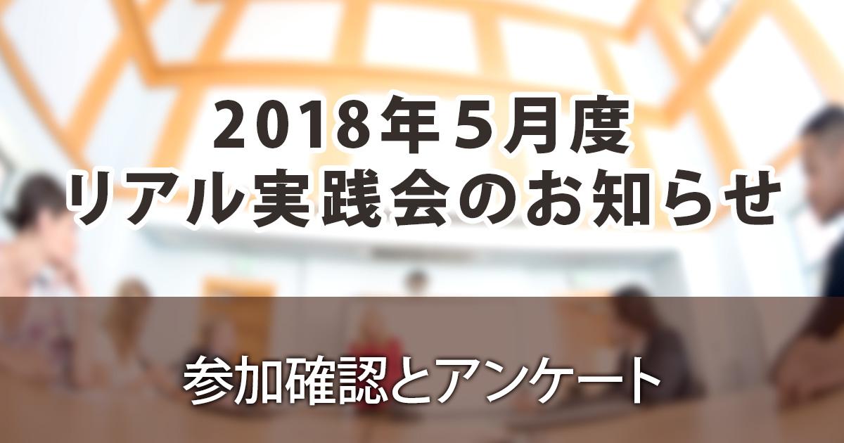 2018年5月しなやか自分軸リアル実践会のお知らせ