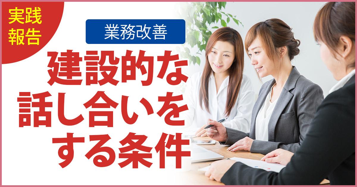 業務改善:建設的な 話し合いを する条件