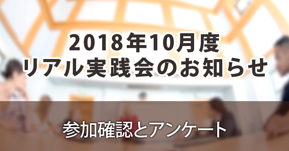 2018年10月リアル実践会