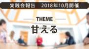 2018年10月のリアル実践会まとめ