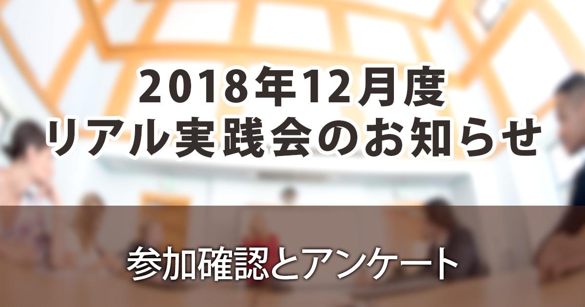 2018年12月リアル実践会ご案内