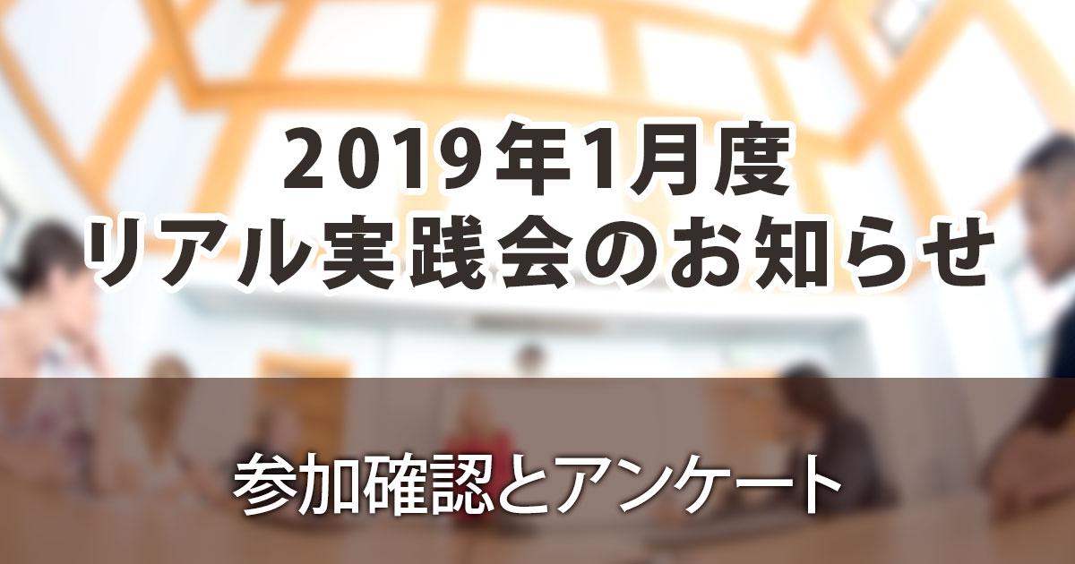 2019年1月リアル実践会