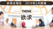 2019年2月のリアル実践会まとめ