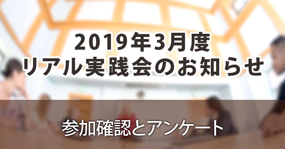 2019年3月リアル実践会