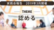 2019年3月のリアル実践会まとめ