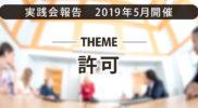 2019年5月のリアル実践会まとめ