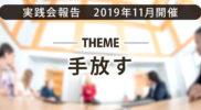 手放す-2019年11月のリアル実践会まとめ