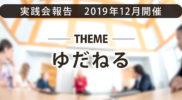 ゆだねる-2019年12月のリアル実践会まとめ