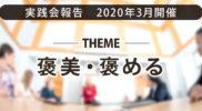 褒美・褒める-2020年3月のリアル実践会まとめ